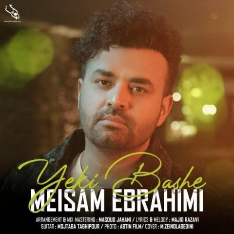 میثم ابراهیمی یکی باشه، دانلود آهنگ جدید میثم ابراهیمی یکی باشه + متن ترانه