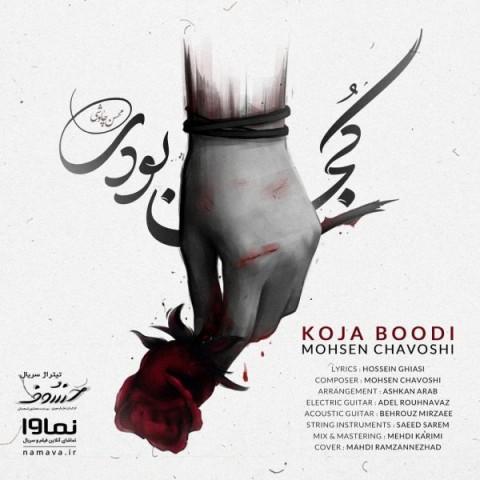 محسن چاوشی کجا بودی، دانلود آهنگ جدید محسن چاوشی کجا بودی + متن ترانه